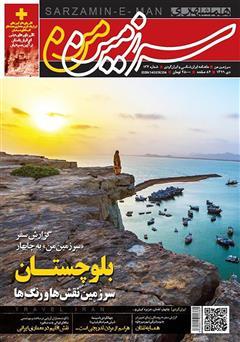 دانلود ماهنامه همشهری سرزمین من - شماره 127 - دی 1399