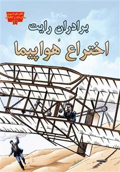 دانلود کتاب برادران رایت و اختراع هواپیما