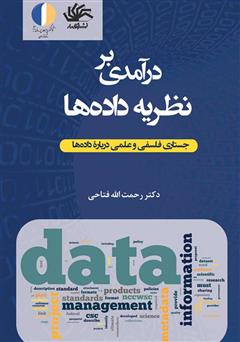 دانلود کتاب درآمدی بر نظریه دادهها: جستاری فلسفی و علمی دربارۀ دادهها