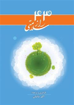 دانلود کتاب 43 راز مهم سلامتی جسمی و روحی