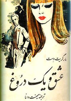 دانلود کتاب عشق و یک دروغ