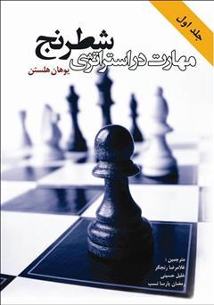 دانلود کتاب مهارت در استراتژی شطرنج - جلد اول