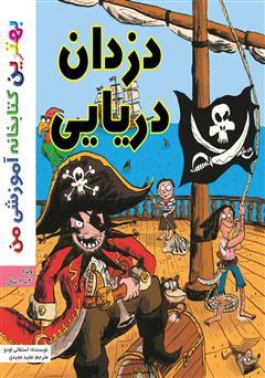 دانلود کتاب دزدان دریایی