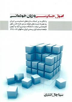 دانلود کتاب اصول حسابرسی به زبان خودمانی