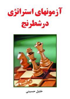 دانلود کتاب آزمونهای استراتژی در شطرنج