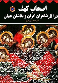 دانلود کتاب اصحاب کهف در آثار شاعران ایران و نقاشان جهان