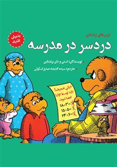 دانلود کتاب دردسر در مدرسه