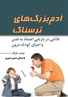 دانلود کتاب صوتی آدم بزرگهای ترسناک: تلاشی در بازیابی اعتماد به نفس و احیای کودک درون