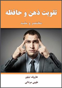 دانلود کتاب تقویت حافظه و ذهن (مختصر و مفید)