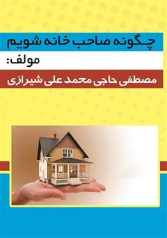 دانلود کتاب چگونه صاحب خانه شویم