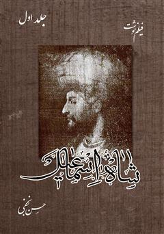 دانلود کتاب فیلمنوشت شاه اسماعیل - جلد اول