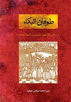 دانلود کتاب طوفانالبکاء: در مصائب ائمه اطهار بخصوص سیدالشهداء علیهالسلام