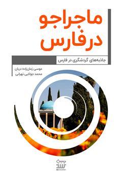 دانلود کتاب ماجراجو در فارس