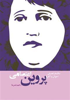 دانلود کتاب سالشمار تفصیلی احوال و آثار پروین اعتصامی