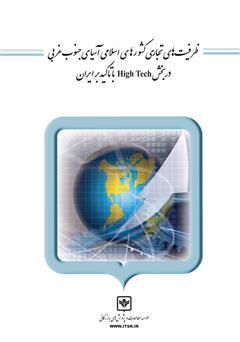 دانلود کتاب ظرفیتهای تجاری کشورهای اسلامی آسیای جنوب غربی در بخش High Tech با تاکید بر ایران