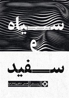 دانلود کتاب سیاه و سفید