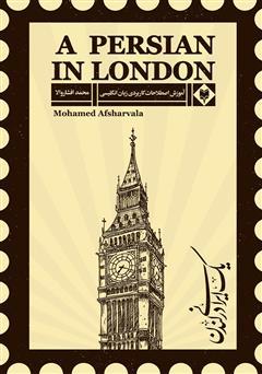 دانلود کتاب A persian in London (یک ایرانی در لندن)