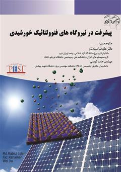 دانلود کتاب پیشرفت در نیروگاههای فتوولتائیک خورشیدی