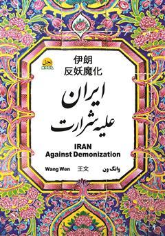 دانلود کتاب ایران علیه شرارت