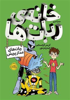 دانلود کتاب خانهی رباتها: رباتهای مدار پریش