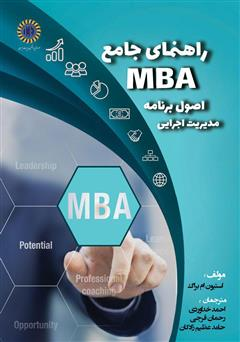 دانلود کتاب راهنمای جامع MBA اصول برنامه مدیریت اجرایی