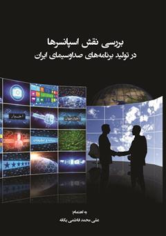 دانلود کتاب بررسی نقش اسپانسرها در تولید برنامههای صدا و سیما