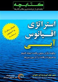 دانلود خلاصه کتاب استراتژی اقیانوس آبی