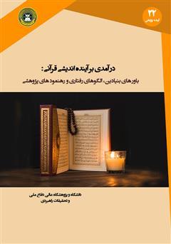 دانلود کتاب درآمدی بر آینده اندیشی قرآنی