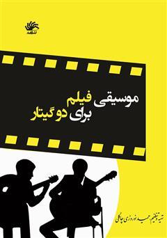دانلود کتاب موسیقی فیلم برای دو گیتار