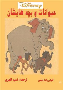 دانلود کتاب حیوانات و بچههایشان
