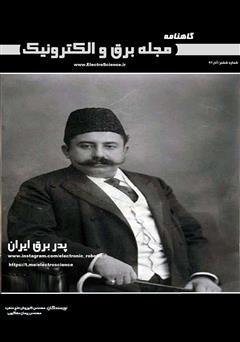 دانلود گاهنامه برق و الکترونیک - آذر 96