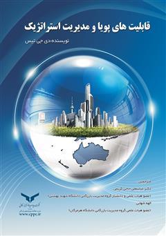 دانلود کتاب قابلیتهای پویا و مدیریت استراتژیک
