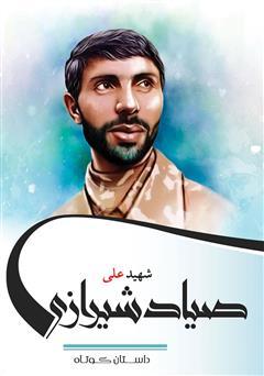 دانلود کتاب شهید علی صیاد شیرازی