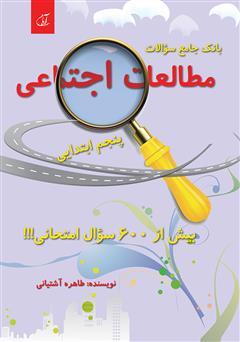 دانلود کتاب بانک جامع سؤالات مطالعات اجتماعی پنجم ابتدایی