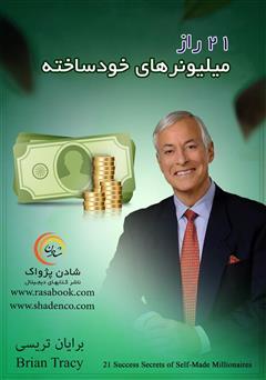 دانلود کتاب 21 راز میلیونرهای خودساخته