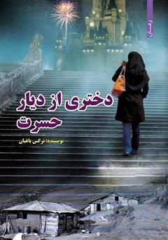 دانلود کتاب دختری از دیار حسرت