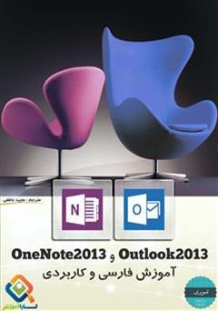 کتاب آموزش مقدماتی بکارگیری Outlook2013 و OneNote2013