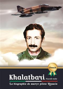 دانلود کتاب La biographie de martyr pilot Hossein Khalatbari (زندگینامه خلبان شهید حسین خلعتبری)