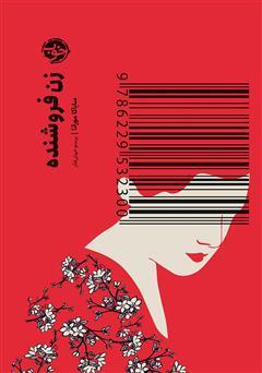 دانلود کتاب زن فروشنده