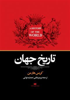 دانلود کتاب تاریخ جهان