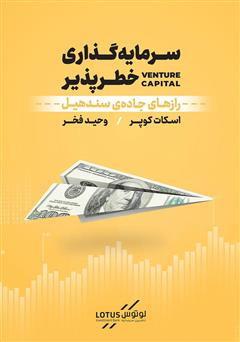 دانلود کتاب سرمایه گذاری خطرپذیر