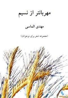 دانلود کتاب مهربان تر از نسیم - مجموعه شعر