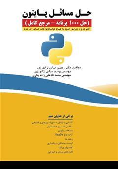 دانلود کتاب حل مسائل پایتون (حل 1000 برنامه - مرجع کامل)