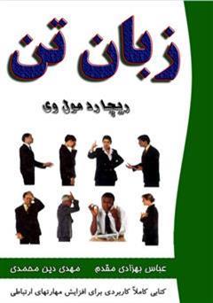 دانلود کتاب زبان تن