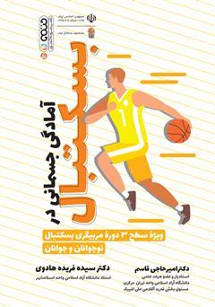 دانلود کتاب آمادگی جسمانی در بسکتبال: ویژه سطح 3 دوره مربیگری بسکتبال نوجوانان و جوانان