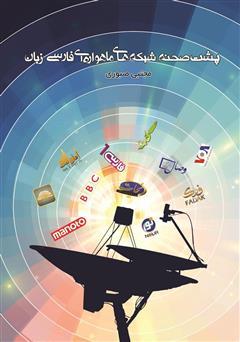 دانلود کتاب پشت صحنه شبکههای ماهوارهای فارسی زبان