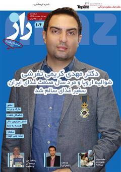 مجله راز - شماره 104
