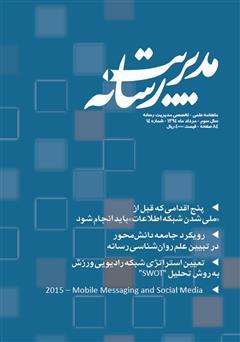 دانلود ماهنامه مدیریت رسانه - شماره 14