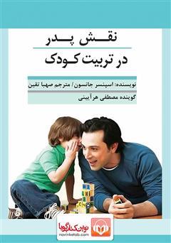 دانلود کتاب صوتی نقش پدر در تربیت کودک