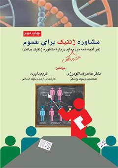 دانلود کتاب مشاوره ژنتیک برای عموم (هر آنچه همه مردم حتی پزشکان باید درباره مشاوره ژنتیک بدانند)